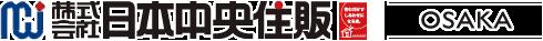 株式会社日本中央住販OSAKA