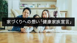 家づくりへの想い「健康家族宣言」