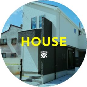 HOUSE家