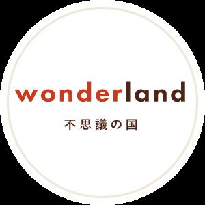 不思議の国wonderland