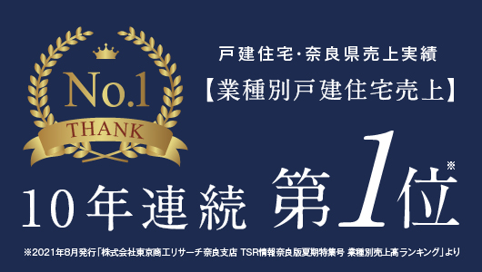 分譲住宅として奈良県初の「グッドデザイン賞」受賞