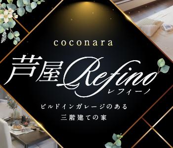ココナラ芦屋レフィーノ
