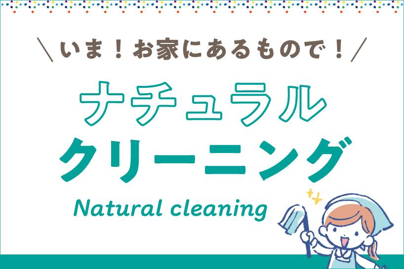 水回りのお掃除はお家にあるものを使ってナチュラルクリーニング!のサムネイル画像