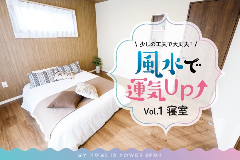 【風水vol1】少しの工夫で運気がUP!?癒される寝室づくり