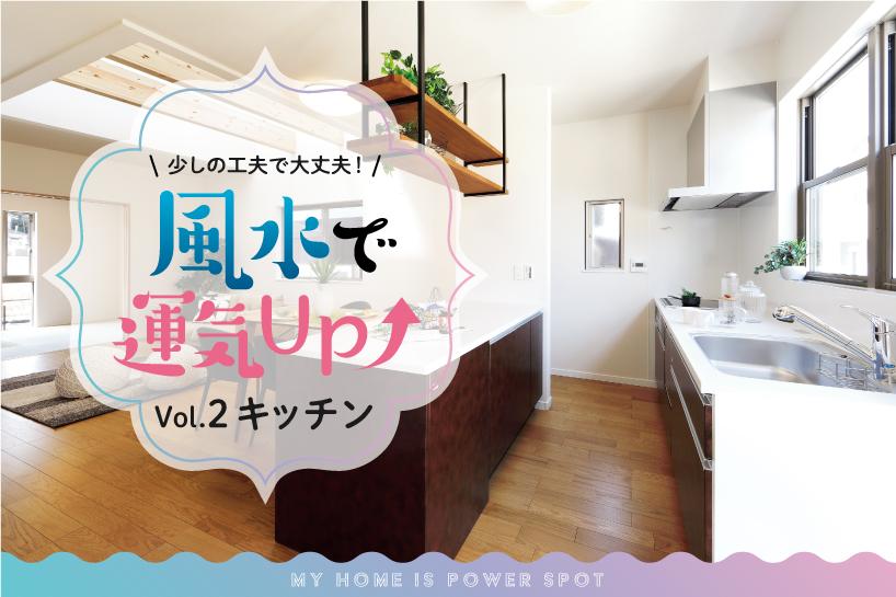 【風水vol2】キッチンをキレイに保って金運アップ!?おすすめの間取りや簡単にできる習慣のサムネイル画像