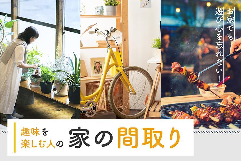 お家でも遊び心を忘れない!趣味を楽しむ人の家の間取りのサムネイル画像