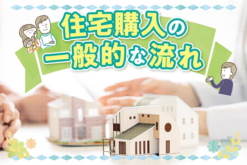 住宅購入の一般的な流れのサムネイル画像