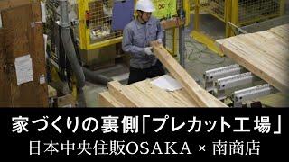 家づくりの裏側!!日本中央住販OSAKA×南商店