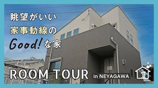 家事動線のGOODな家 ROOM TOUR in 寝屋川