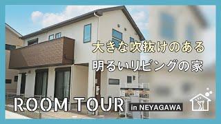 大きな吹抜けのある家 ROOM TOUR in 寝屋川