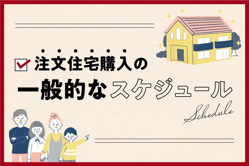 注文住宅購入の一般的なスケジュールのサムネイル画像